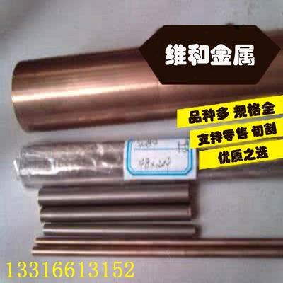 现货供应W65钨铜 W65钨铜圆棒 W65钨铜板 导电导热性好