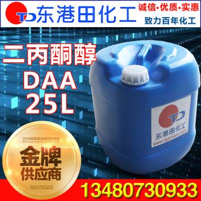 专业25L小桶销售二丙酮醇DAA 工业级二丙酮醇 质量保证 价格优惠
