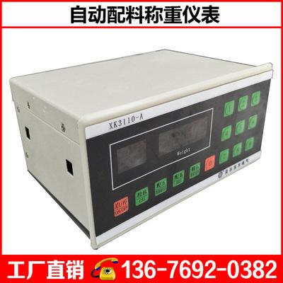厂家长期供应XK3110-A称重仪表数显仪表 仪器仪表 智能显示仪
