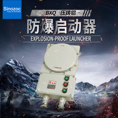 兆昌BXQ防爆磁力启动器铝合金防爆电磁启动器防爆启动器支持定做
