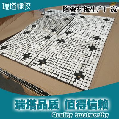 陶瓷橡胶耐磨复合板厂家丨耐磨氧化铝陶瓷衬板