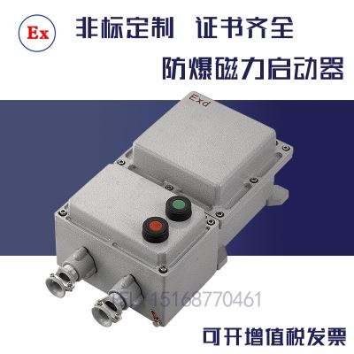 BQC53防爆磁力启动器 防爆电磁启动器 32A 60A 80A