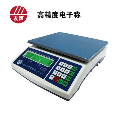 上海友声电子计重称计数称3kg/0.1g 30kg/1g 6公斤15kg电子天平