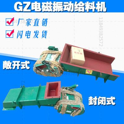 矿山砂石电磁振动给料机 挂式震动给矿机料仓均匀卸料器设备厂家