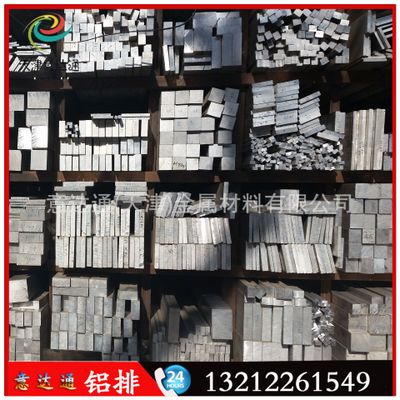 现货供应国标ly12合金铝排6061铝扁条定做6082铝合金排规格齐全