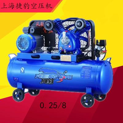 上海捷豹风豹空压机2200W皮带活塞式空气压缩机 V-0.25/8气泵