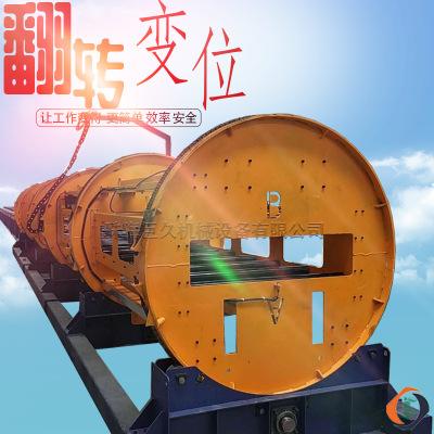 厂家直销智能全自动180度O型翻转机(5吨)