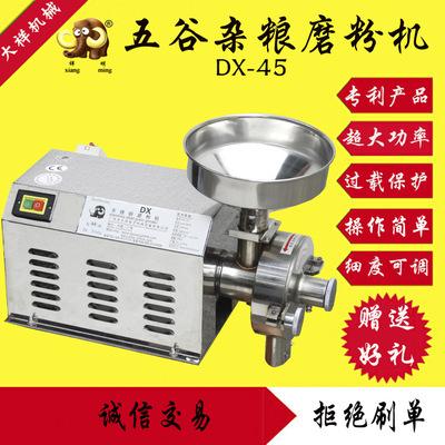 广州大祥专利产品包邮DX-45小型家用不锈钢五谷杂粮磨粉机 研磨机
