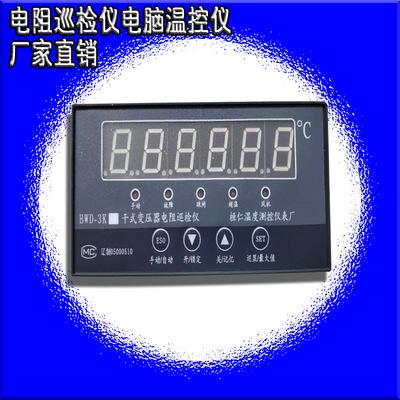 厂家直销干式变压器电阻巡检仪温度控制器BWD-3KB电脑温控仪