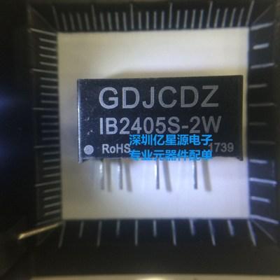 电源模块24V转5V 单片机用DC隔离稳压电源 IB2405S-2W