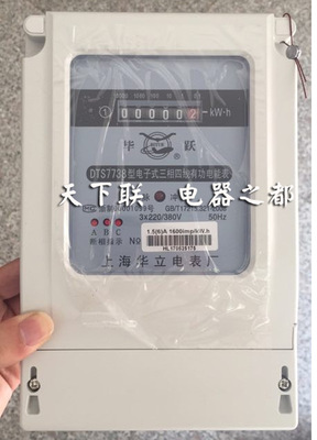 高精度智能工业电度表DTS7738三相电子式电表三相四线有功电能表
