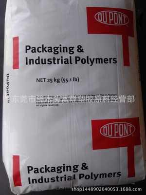 东莞供应EAA 美国杜邦2169 热销产品 货真价实 乙烯丙烯酸共聚物