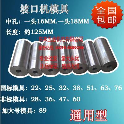 电动坡口机磨具 磨口机模具(22、25、32、38、51、63、76、89)