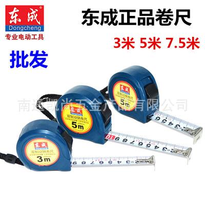 东成钢卷尺3米5米7.5米卷尺加宽加厚尺子高精度测量工具不锈钢尺
