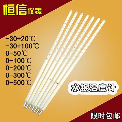 批发水银温度计玻璃棒高精度0.1室内包邮高温测温仪水银工业温度