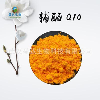 水溶性辅酶Q1020% 化妆品泛醌原料粉 货源稳定 辅酵素Q10 可议价