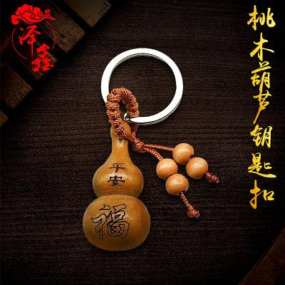 专业提供桃木12生肖木葫芦钥匙扣挂件汽车钥匙扣 小礼品 活动赠送
