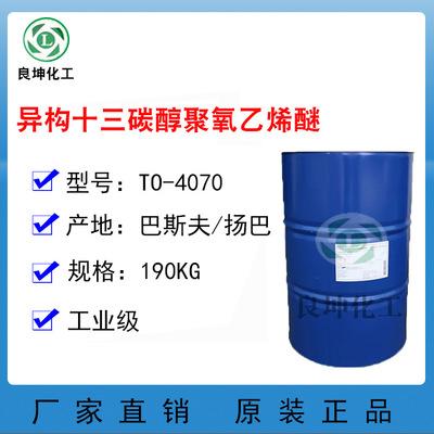 异构十三碳醇聚氧乙烯醚TO4070 巴斯夫TO4070 工业乳化电镀添加剂