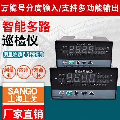 数字温度巡检仪16路/8路/32路/64路/PT100/RS485/XMD/4-20mA多路