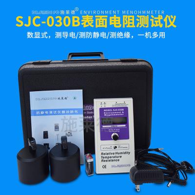 SJC-030B表面电阻测试仪重锤式电阻测试仪兆欧表数显防静电测试仪