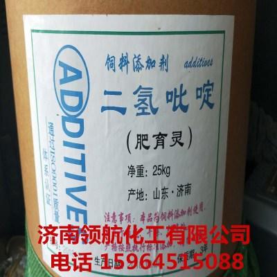 现货销售二氢吡啶 有机原料饲料添加剂 养殖专业 量大优惠