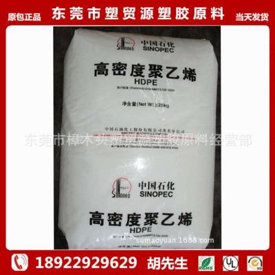 HDPE/茂名石化/HHM5502ST 包装容器 耐寒 塑料瓶 中空吹瓶