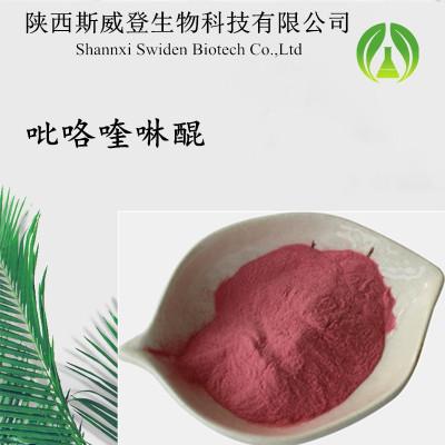 强氧化剂/吡咯喹啉醌/吡咯并喹啉醌二钠盐98%/量大从优/10g/袋