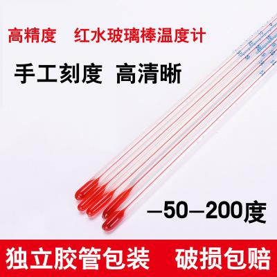 红水煤油玻璃棒式温度计 实验教学仪器测温度酒精温度计0-100-200