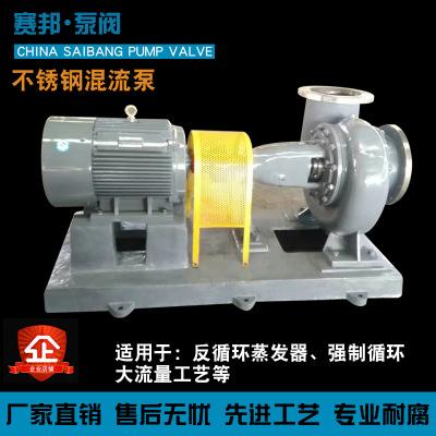 不锈钢THDB-400型化工混流循环泵 厂家直销 质量保障 量大优惠