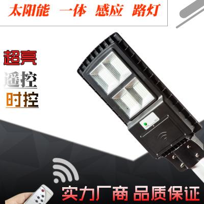 太阳能一体路灯家用感应雷达时控光控壁灯农村亮化改造路灯超亮