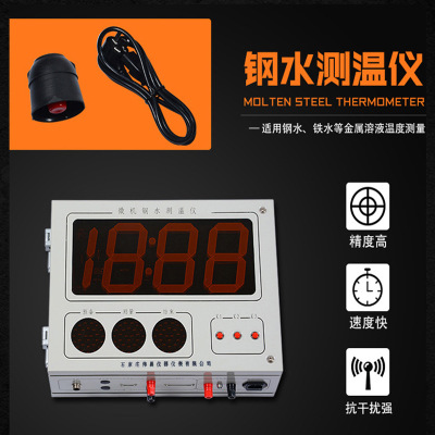 石家庄伟昌仪器仪表厂家直销kw-kb-ks钢厂测温仪专业定制一件代发