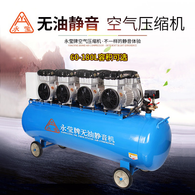 永莹空气压缩机静音无油小型活塞空压机充气泵220V木工喷漆牙科