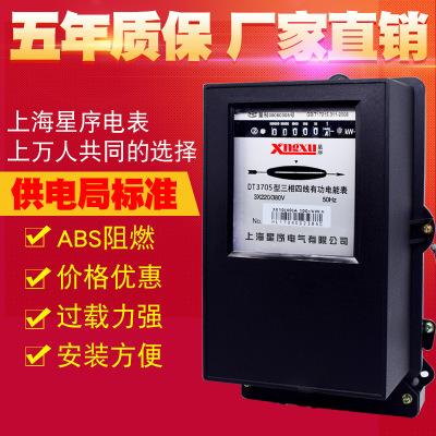上海老式三相电表三相四线机械电度表有功电能表家用三相电表