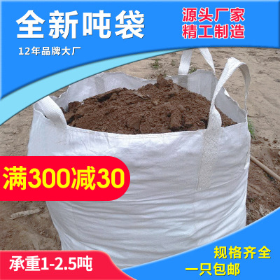 吨袋吨1.5吨1吨2吨500加厚编织包袋90*90*110公斤耐磨固废集装袋