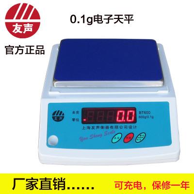 友声电子天平bt600g/0.1g精准电子秤3000g/0.1g药材秤工厂用工业