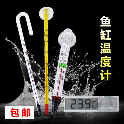 鱼缸温度计吸盘式玻璃水族专用小胖温度计小型拐棍挂钩水温计包邮