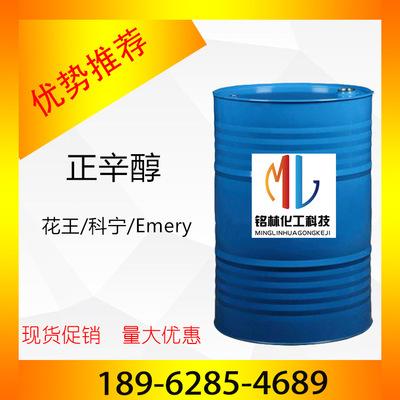 正辛醇 辛醇 C8醇 111-87-5 99% 进口原装 170kg