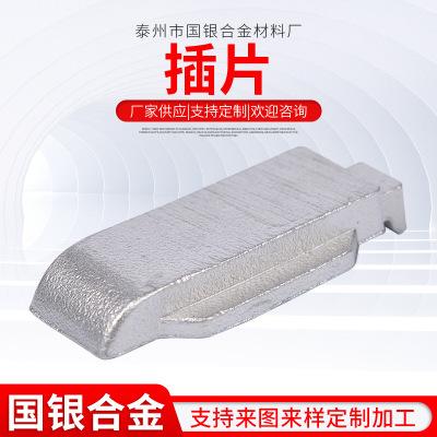 插片 304不锈钢精密铸造 铸铁铸钢碳钢不锈钢硅溶胶失蜡浇铸件