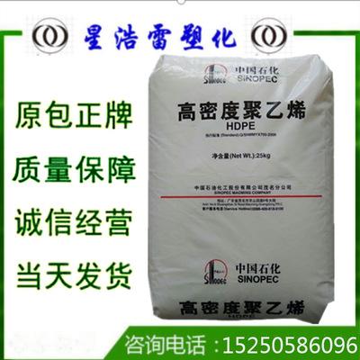 HDPE 茂名石化 HHM5502LW 高刚性 耐高低温 抗静电 容器 瓶子