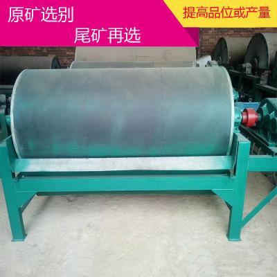 高强筒式磁选机 河沙磁选机 水洗式磁选机 永磁滚筒磁选机