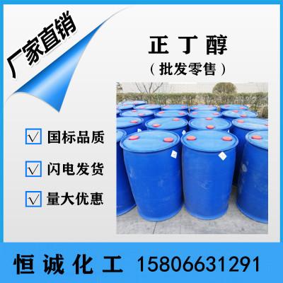 批发零售有机化工原料国标 可拆分小包装高纯度 优质工业级正丁醇