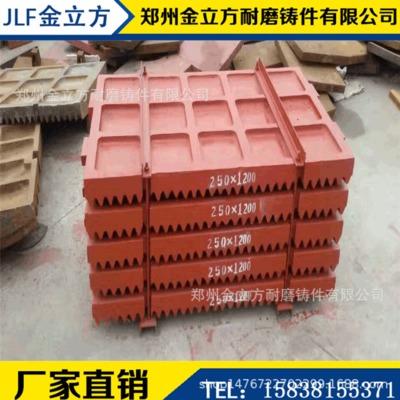 厂家供应高锰钢破碎机衬板鄂板定制鄂式破碎机配件高锰钢衬板鄂板