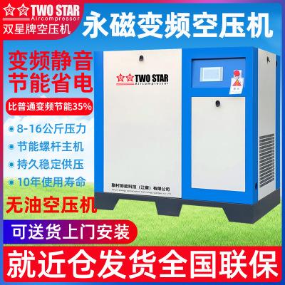 直销螺杆空压机22KW15千瓦永磁变频压缩机无油静音气泵空气压缩机