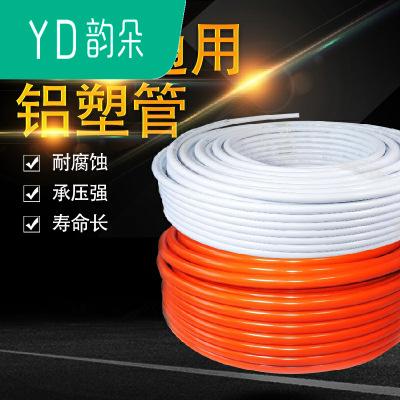 加厚全新料太阳能热水管冷热水管铝塑管铝塑复合管4分16大口径20