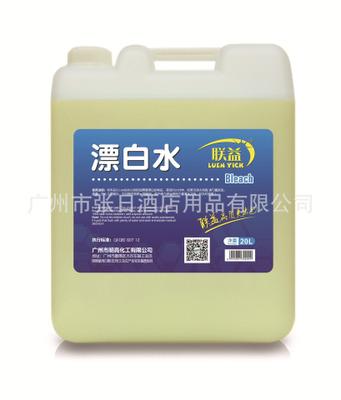 联益漂白水20kg 桶装漂白水 酒店清洁剂广州批发特价厂家直供