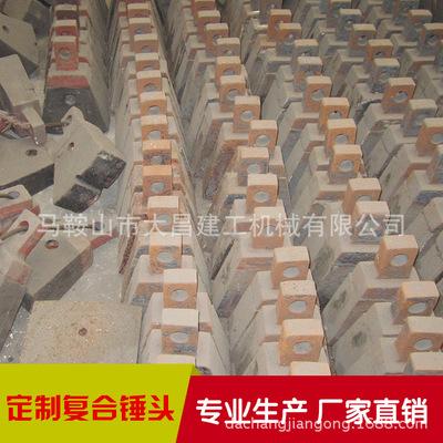 锤式破碎机复合锤头配件厂家直销可定制