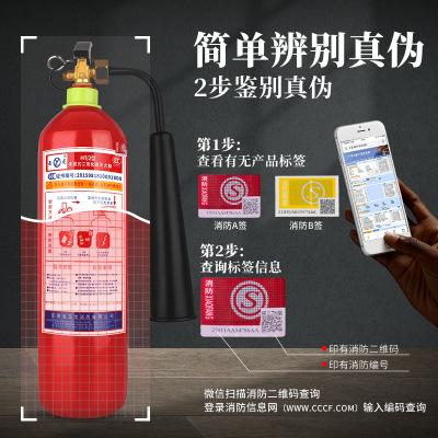 公斤灭火器mt2/3/5/7kg机房三二氧化碳co2箱子手持式气体干冰液态