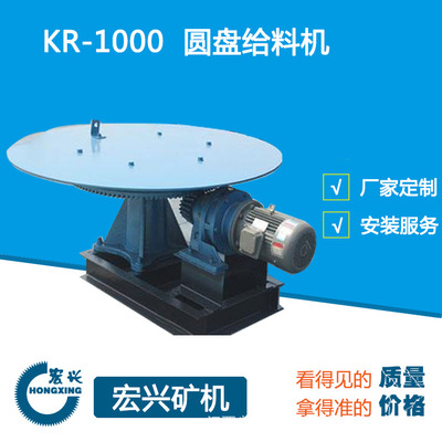 宏兴BG摆式给矿机/自动喂料机/KR圆盘喂料机|其他选矿设备