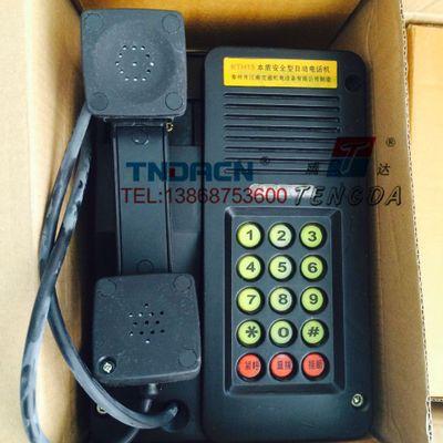 KTH-15 矿用防爆电话机   质保一年  防潮湿防爆电话