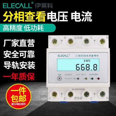 电表四线数显380v200A互感器式三相电度表电子式安装工程式100A电